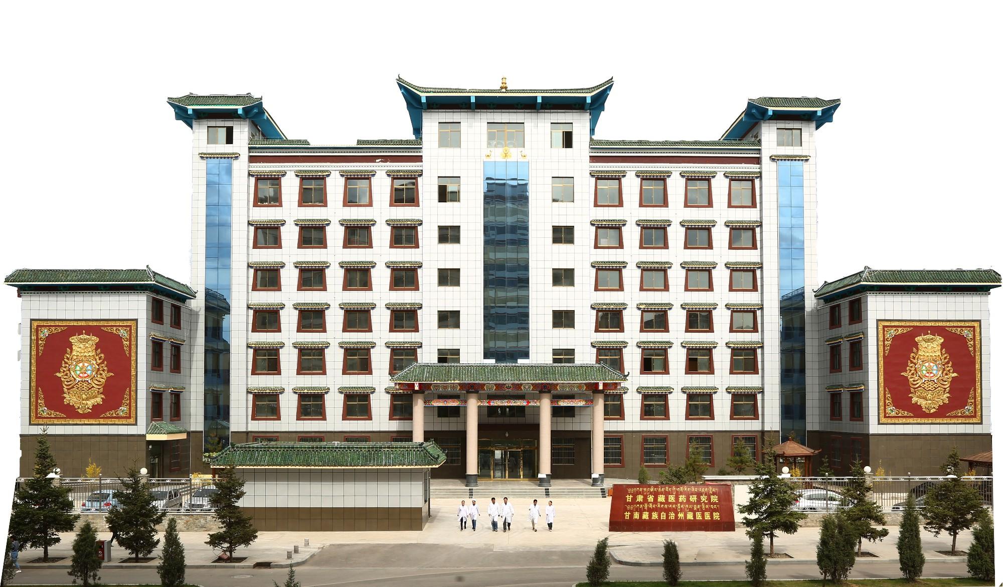 甘南藏族自治州藏医医院