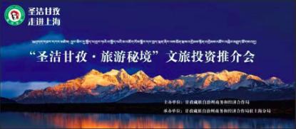 """""""圣洁甘孜·旅游秘境""""文旅投资推介会在沪圆满举办"""